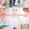 Свадебный и семейный фотограф Хлызова Анна