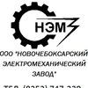 ООО Новочебоксарский электромеханический завод