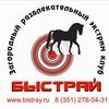 """Экстрим-клуб """"БЫСТРАЙ"""""""
