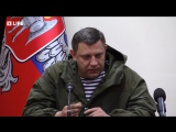 Совместный брифинг Александра Захарченко и Дениса Пушилина
