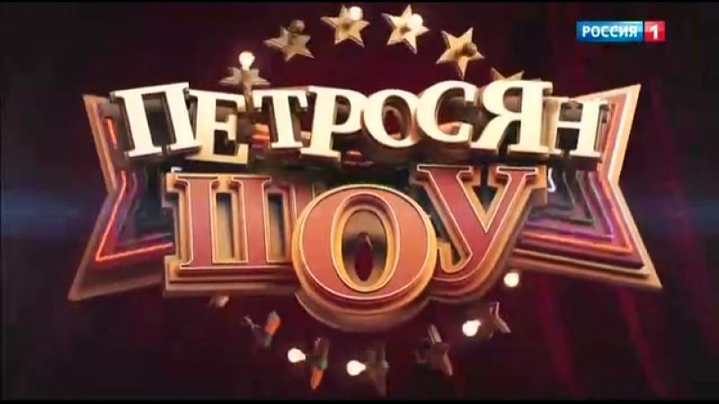 Петросян шоу / 19.05.2017