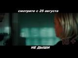 Трейлер к фильму Не дыши