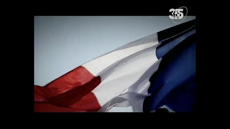 История французских спецслужб 4 серия из 5 -