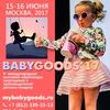 Выставка - переговоры BabyGoods`2017.