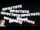 ПРОСТИТЕ/Винди31/Виндяй/windy31