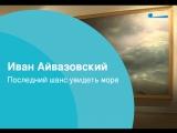 Меньше недели осталась, чтобы успеть посетить одну из самых масштабных выставок Айвазовского