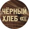 ЧЁРНЫЙХЛЕБ.РФ | БИО-ЗЕРНО И МУКА