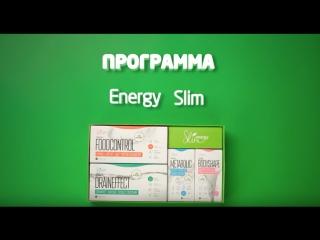 Energy Slim - ролик о продукте