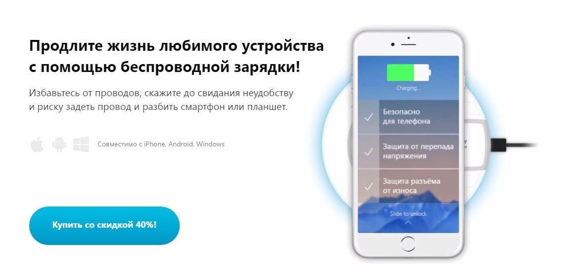 Беспроводное зарядное устройство для iphone 5, 5s, 6, 6s, 6 plus и 6 s plus