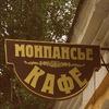 Кафе  «Монпансье»