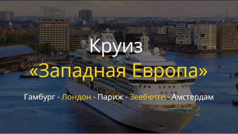 Круиз «Западная Европа»