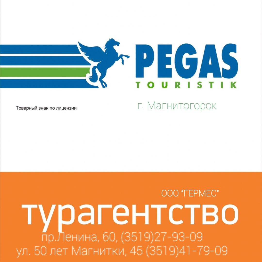 Турагентство-Пегас-Туристик