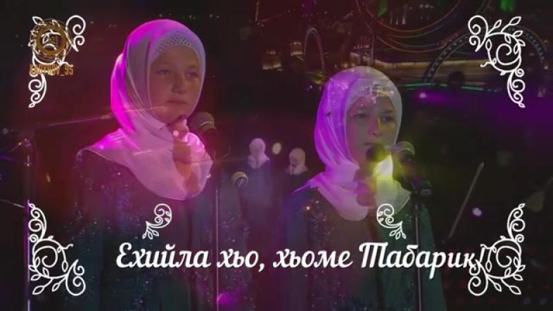 Табарик тринадцать лет И она получает много поз Рамзан Кадыров 13 07 2017