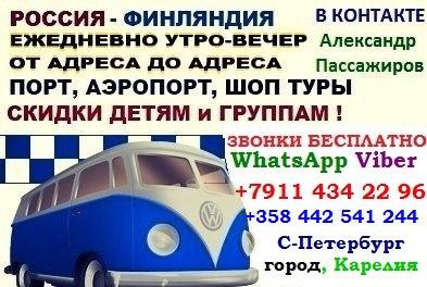 Александр Путешественников   Петрозаводск