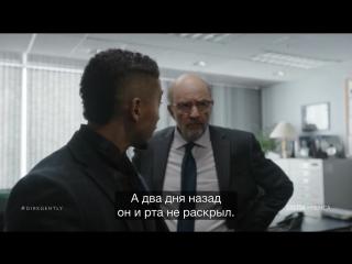 Холистическое детективное агентство Дирка Джентли (Dirk Gently's Holistic Detective Agency) 4 серия | Перевод N-Team