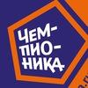 Чемпионика Екатеринбург - Футбол для детей 3-7