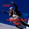 Прыжки с парашютом в Смоленске