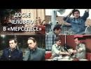 Фильм Досье человека в Мерседесе 1 с._1986 (драма, приключения).
