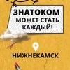 Клуб «60 секунд» | Нижнекамск