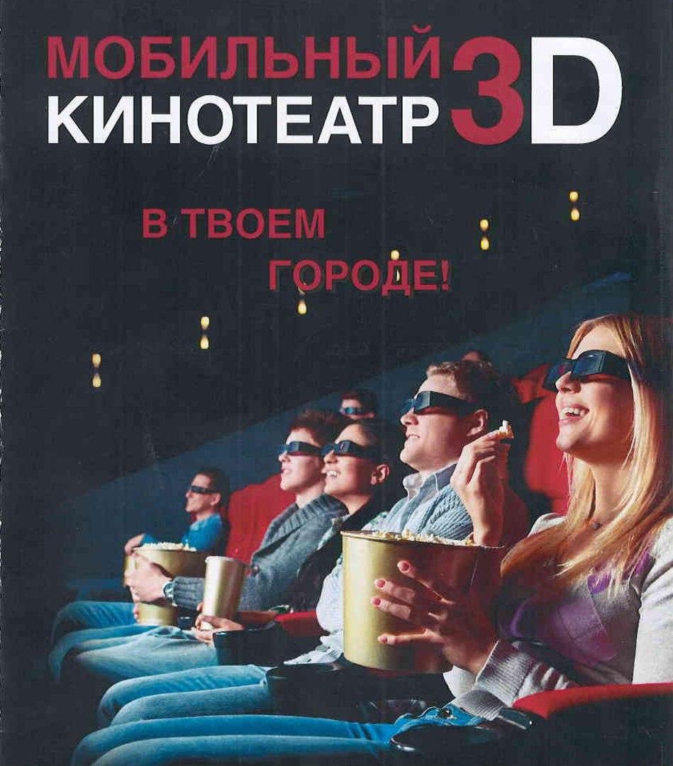с 11 по 13 апреля на территории Долинского района будет работать передвижной кинотеатр