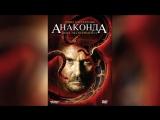 Анаконда 3 Цена эксперимента (2008) | Anaconda III