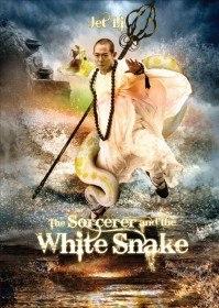 Чародей и Белая змея / The Sorcerer and the White Snake (2011)