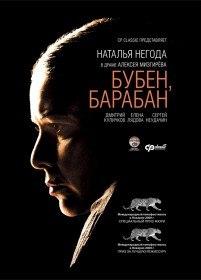 Бубен, барабан (2009)