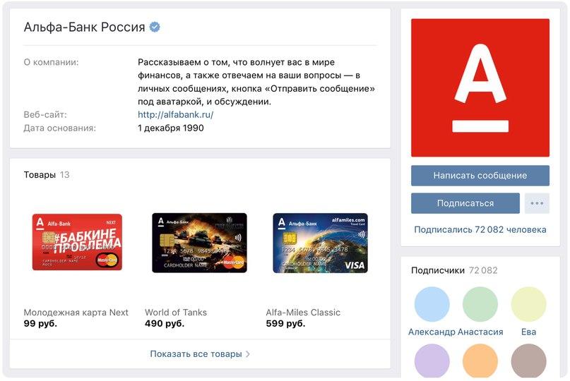 Реклама сайта в вконтакте форум интернет и реклама в искусстве