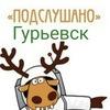 Подслушано Гурьевск