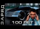 Заправка авто раз в 100 лет теперь норма Автомобиль будущего будет с ядерным реактором