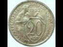 20 копеек, 1932 года, Монеты СССР, 20 kopecks, 1932