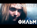 Injustice 2 / ФИЛЬМ / ЛИГА СПРАВЕДЛИВОСТИ
