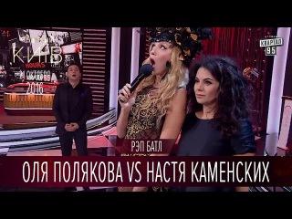 Рэп батл - Оля Полякова vs Настя Каменских | Новый сезон Вечернего Киева 2016