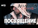 Assassin'c Creed 2 - Посвящение! #13