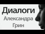 Диалоги - Александра Грин
