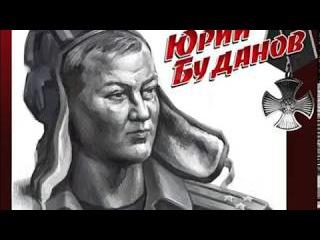 Юрий Дмитриевич Буданов. Русский воин. Помним. Славим.