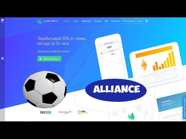 Alliance Invest! 20% за 24 ЧАСА! Проект, подающий БОЛЬШИЕ НАДЕЖДЫ! Админ пришёл сюда ПОРАБО ...