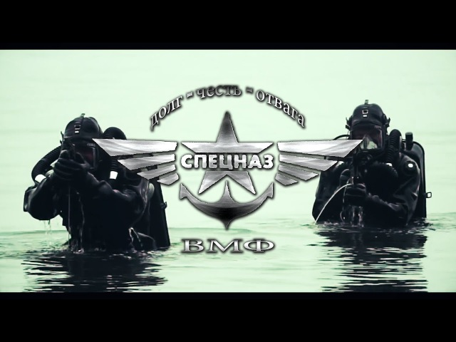 Спецназ ВМФ России - Диверсанты | Special forces of the Navy of Russia