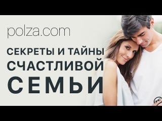Секреты и тайны счастливой семьи 💕 💞 💓 Счастливая семья. Семейный психолог.
