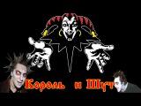 Король и Шут Кукла Колдуна на пианино Cover DeD_Baraded