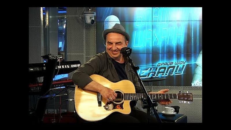 Владимир Шахрин - Время не ждёт (LIVE Авторадио)