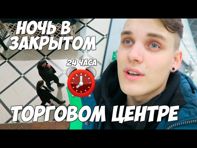НОЧЬ В ЗАКРЫТОМ ТОРГОВОМ ЦЕНТРЕ ГРИНВИЧ/ 24 hour challenge in a MALL