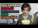 Обзор Термопластика PolyMorph InstaMorph ThermoPlastic PCL Polycaprolactone