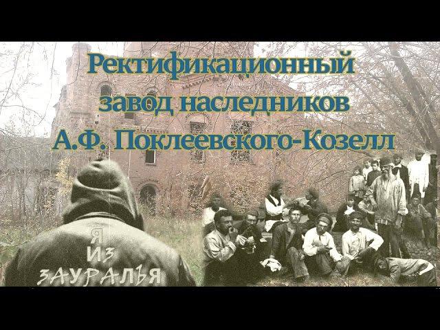 Тайны заброшенного ректификационного завода. г. Шадринск.