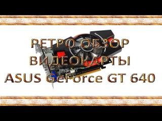 Ретро обзор видеокарты ASUS GeForce GT 640 2GB