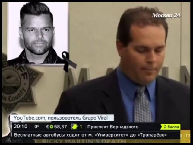 В сети распространяется видео с фейковой смертью Рики Мартина