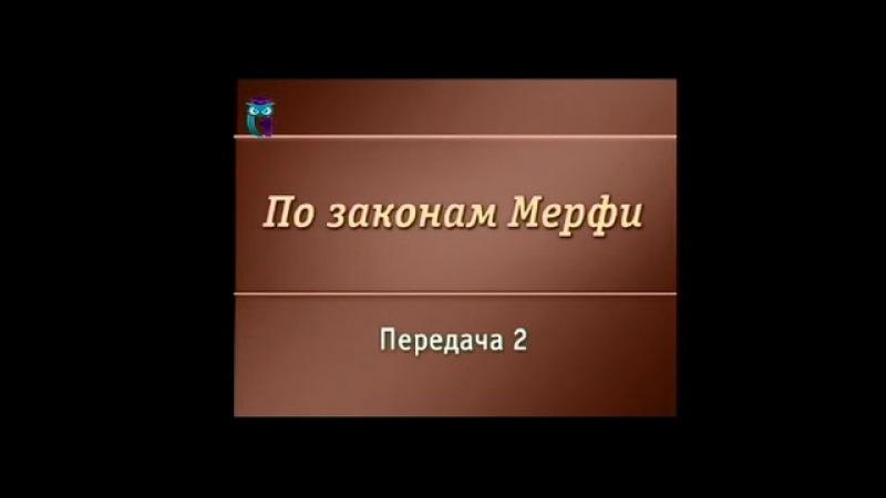 Закон Мерфи. Передача 2. История реформы русского языка