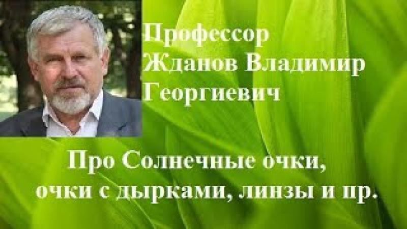 Жданов В. Г. Про Солнечные очки, очки с дырками, линзы и пр.