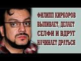 Филипп Киркоров выпивает, делает селфи и вдруг начинает драться.