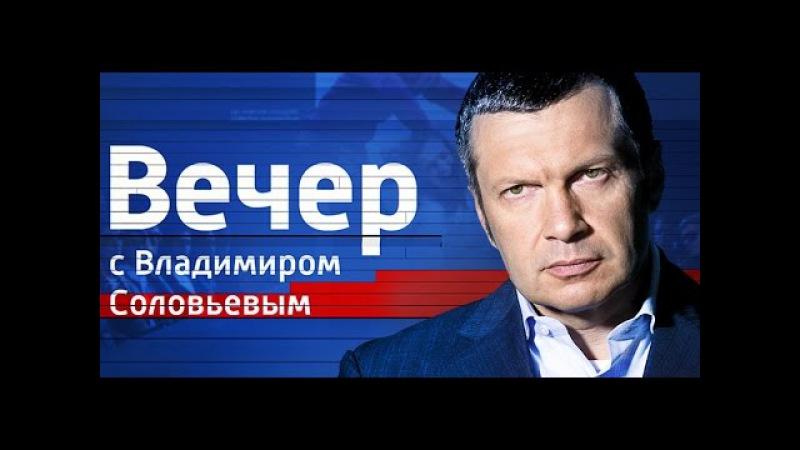 Воскресный Вечер с Владимиром Соловьевым. Специальный выпуск от 21.08.16